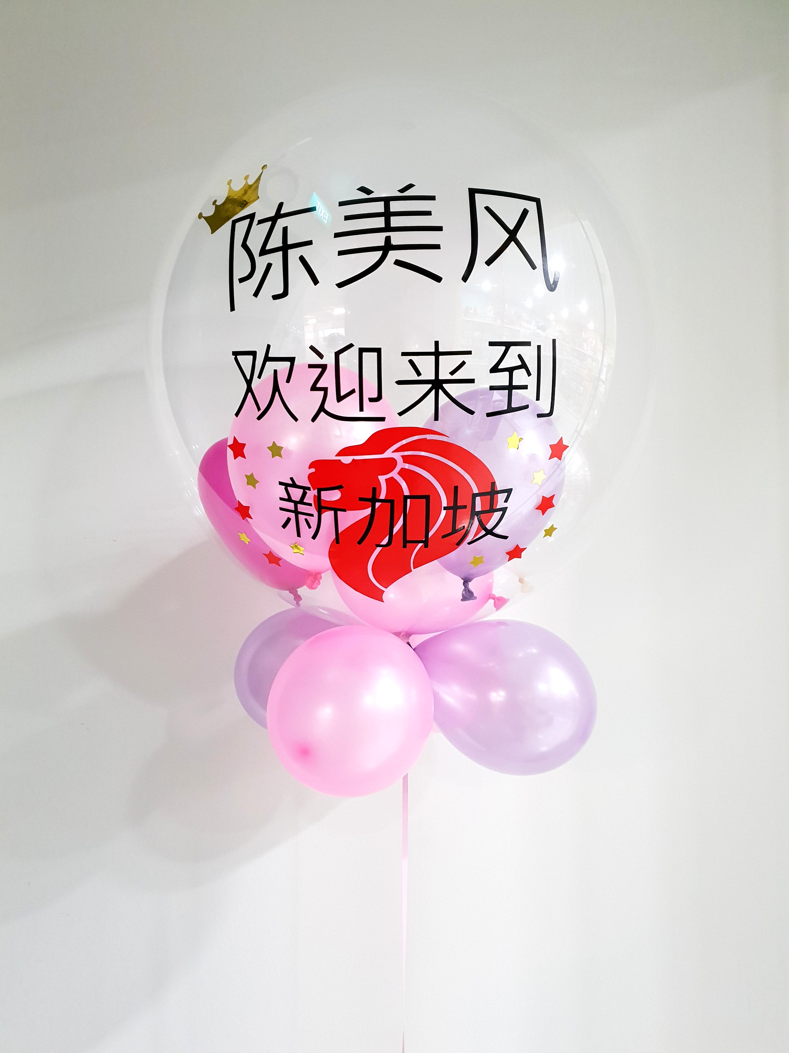 Chinese Welcome Customize Bubble Balloon Size: 24""